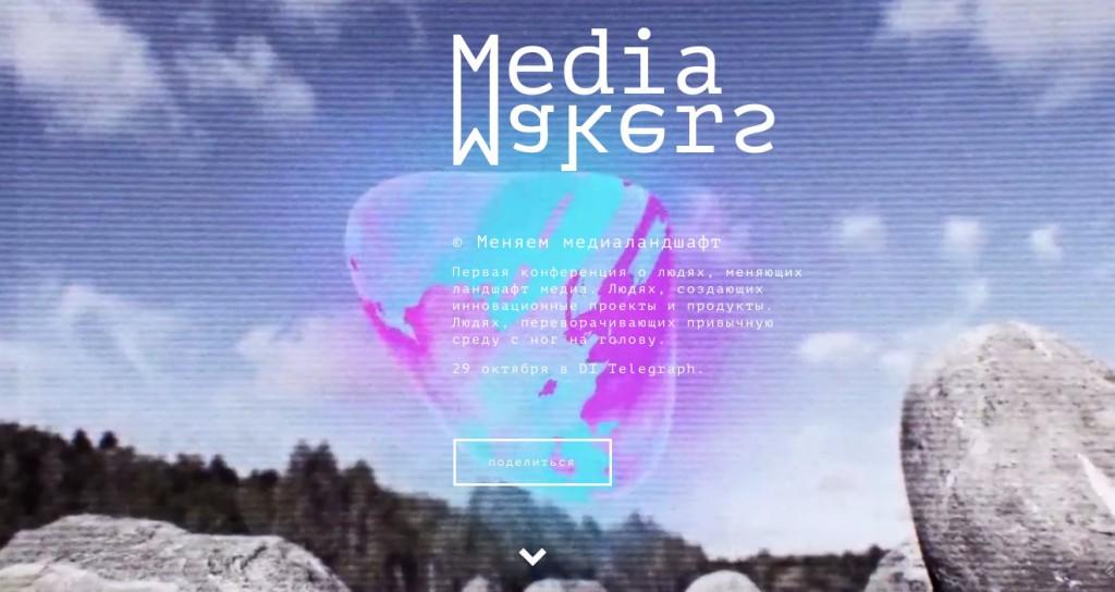 Изображение с сайта mediamakers.ru