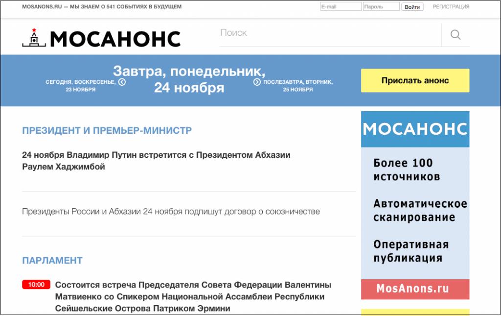 Каждый день на Mosanons.ru собираются сотни анонсов разных мероприятий