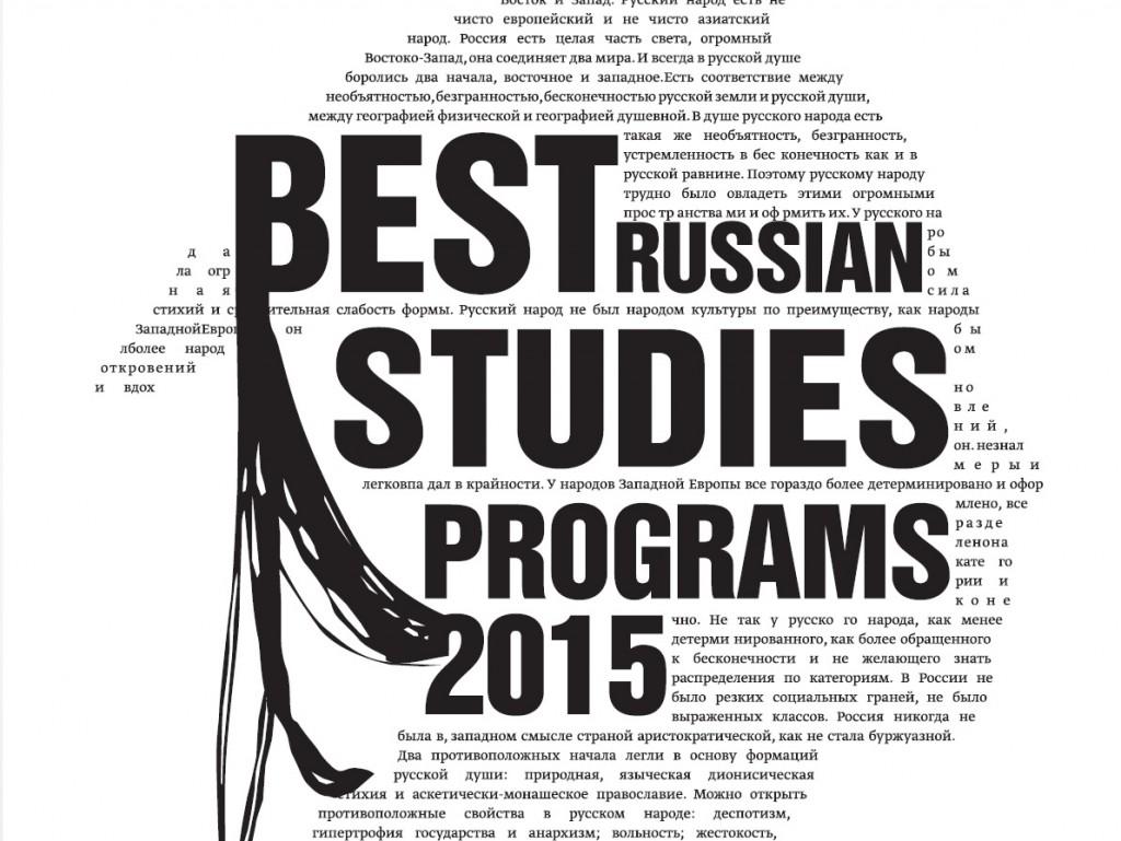 Обложка одного из свежих докладов Russia Direct, посвященного программам по русистике в американских вузах