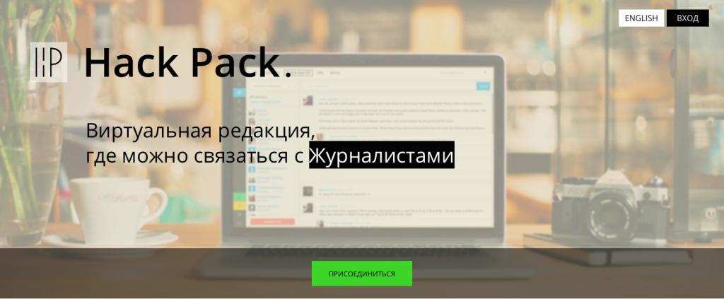 hackapack